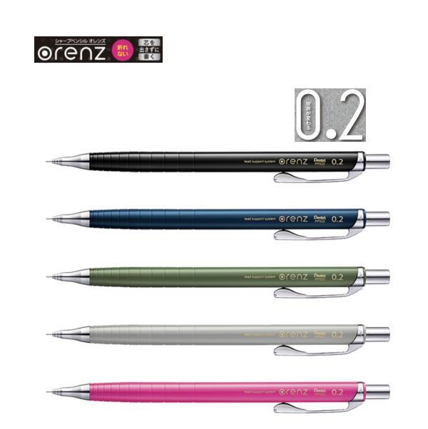 不思議なほど芯が折れない0.2mmシャープペン メール便対応可 NEWカラー登場 ぺんてる 正規逆輸入品 シャープペンシル オレンズ XPP502 即出荷 0.2mmのシャーペン orenz