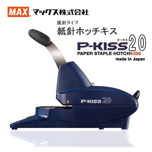 【送料無料】 マックス(MAX) 紙針ホッチキス P-KISS20 PH-20DS