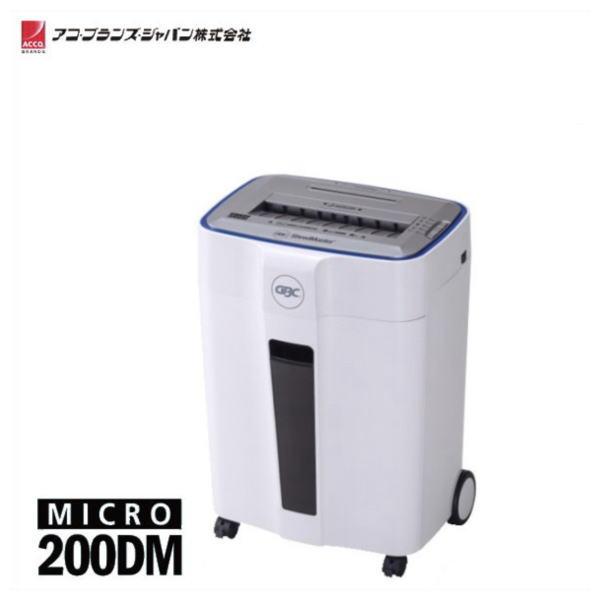 【送料無料】アコ・ブランズ・ジャパン シュレッダ GCS200DM