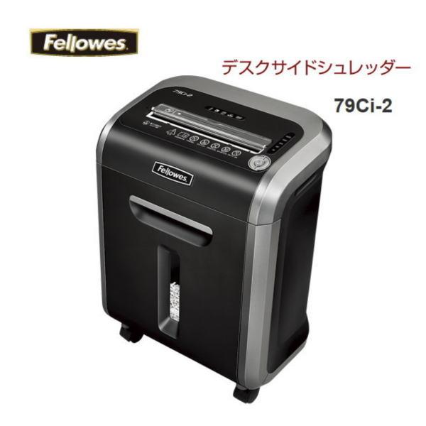 【送料無料】Fellowes「フェローズ」 デスクサイドシュレッダー 79Ci-2