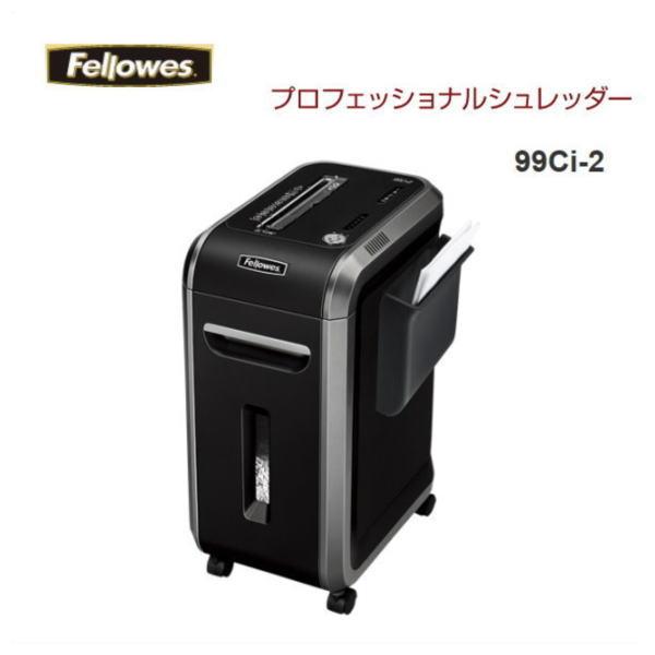 【送料無料】Fellowes「フェローズ」 プロフェッショナルシュレッダー 99Ci-2