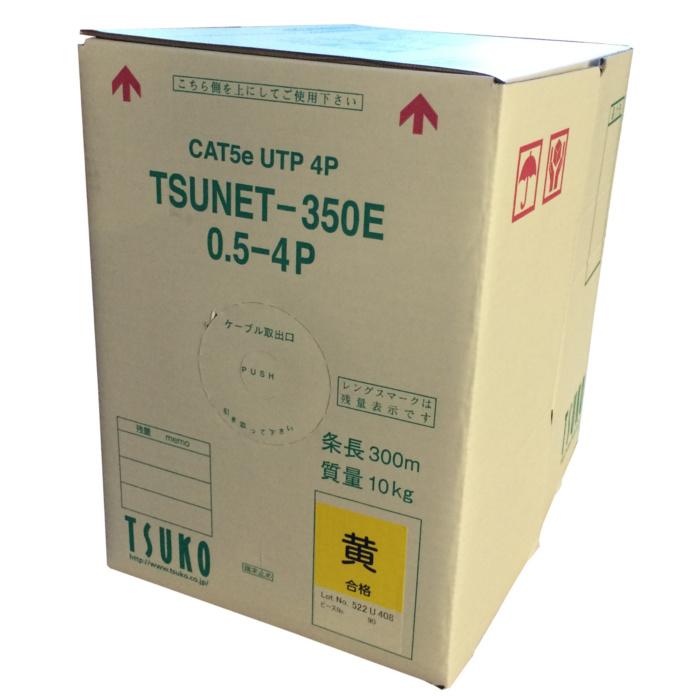 通信興業 CAT5E LANケーブル 300m巻き 黄色 TSUNET-350E 0.5-4P (Y)