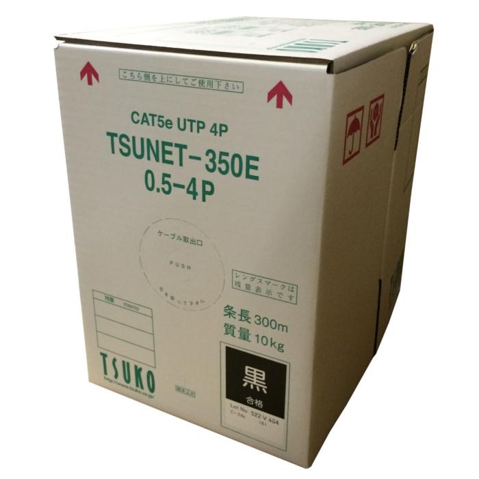 通信興業 CAT5E LANケーブル 300m巻き LANケーブル TSUNET-350E 黒 (BK) TSUNET-350E 0.5-4P (BK), 学生服制服のニシキ通販:3540c545 --- municipalidaddeprimavera.cl