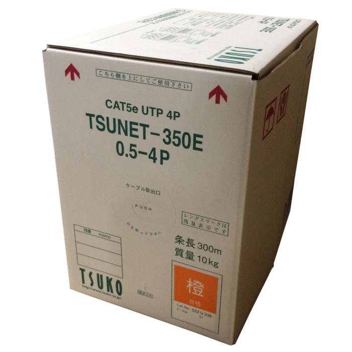 通信興業 CAT5E LANケーブル 300m巻き オレンジ TSUNET-350E 0.5-4P (OR)