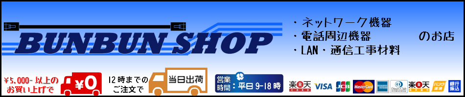 BUNBUN SHOP:当店はネットワーク機器・材料、及び電材商品の取扱をしております