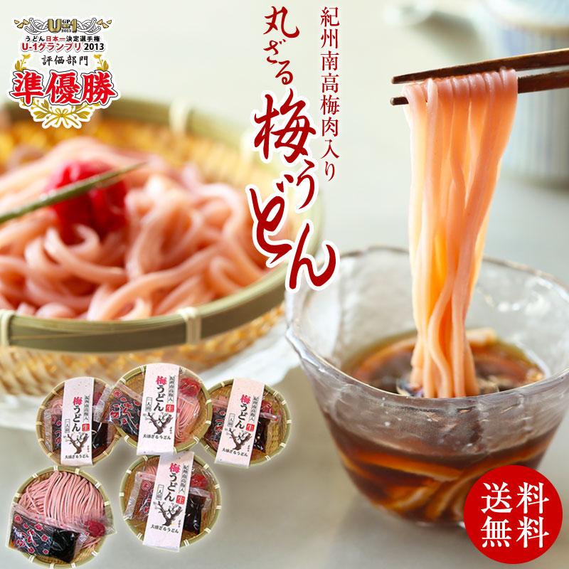 大盛 丸ざる入梅うどん5食セット