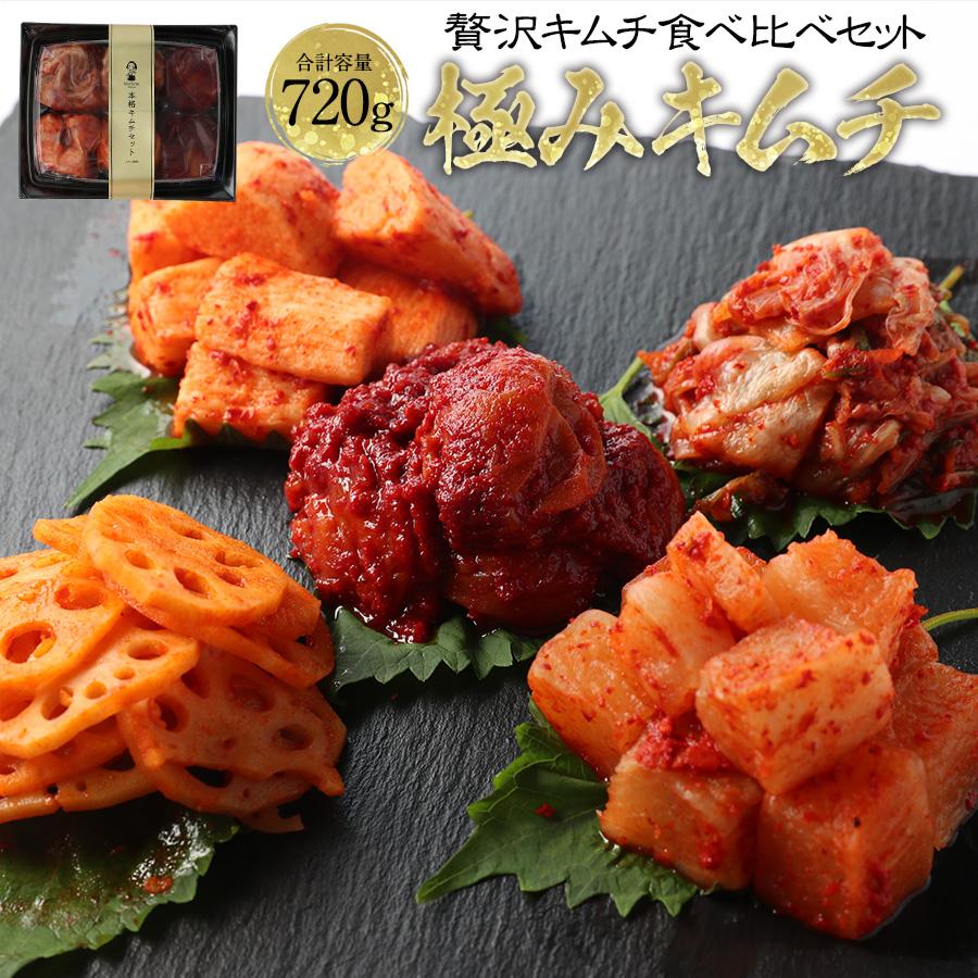 国産 贅沢キムチ食べ比べセット(5種類の野菜キムチ)