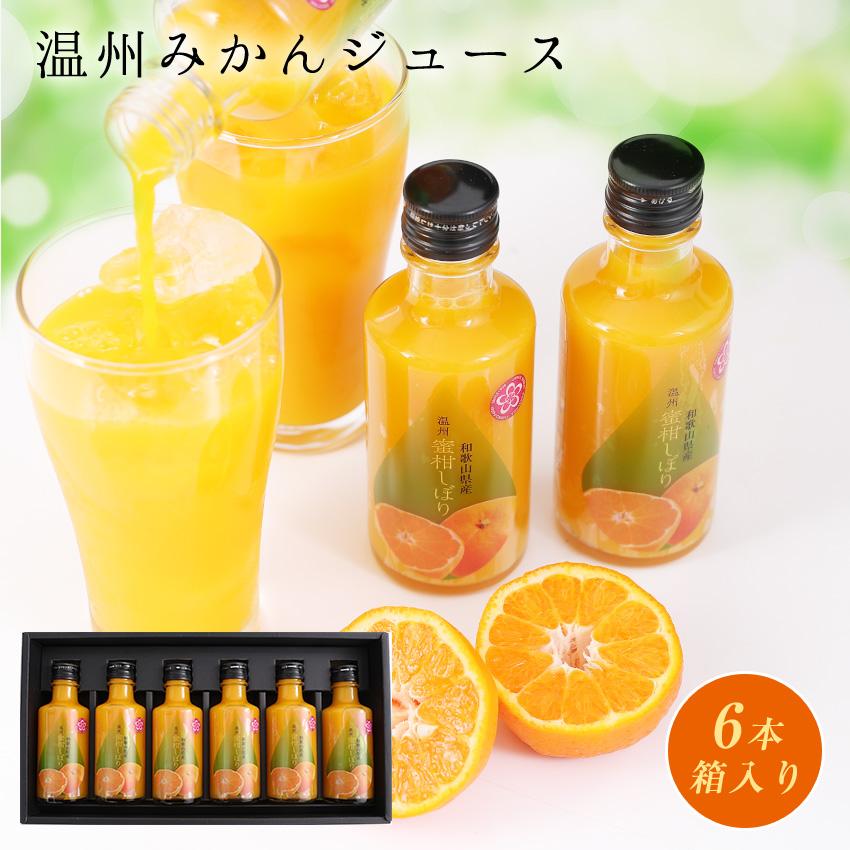 和歌山県産温州みかんジュース 100%ストレート果汁6本入