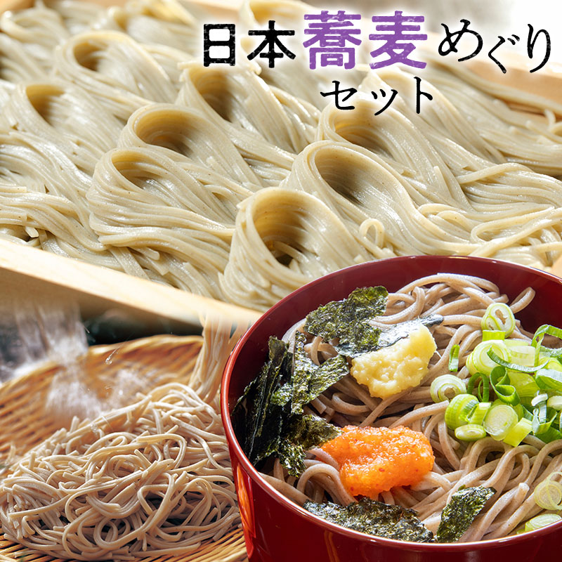 日本蕎麦めぐりセット(めんつゆ6食付)