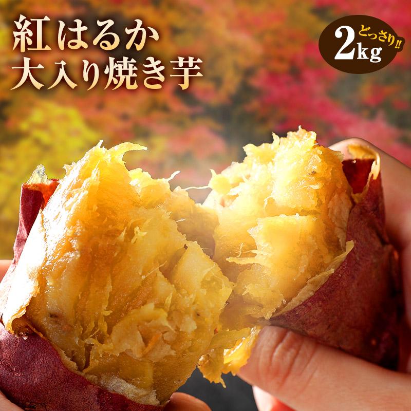 焼き芋業務用2kg