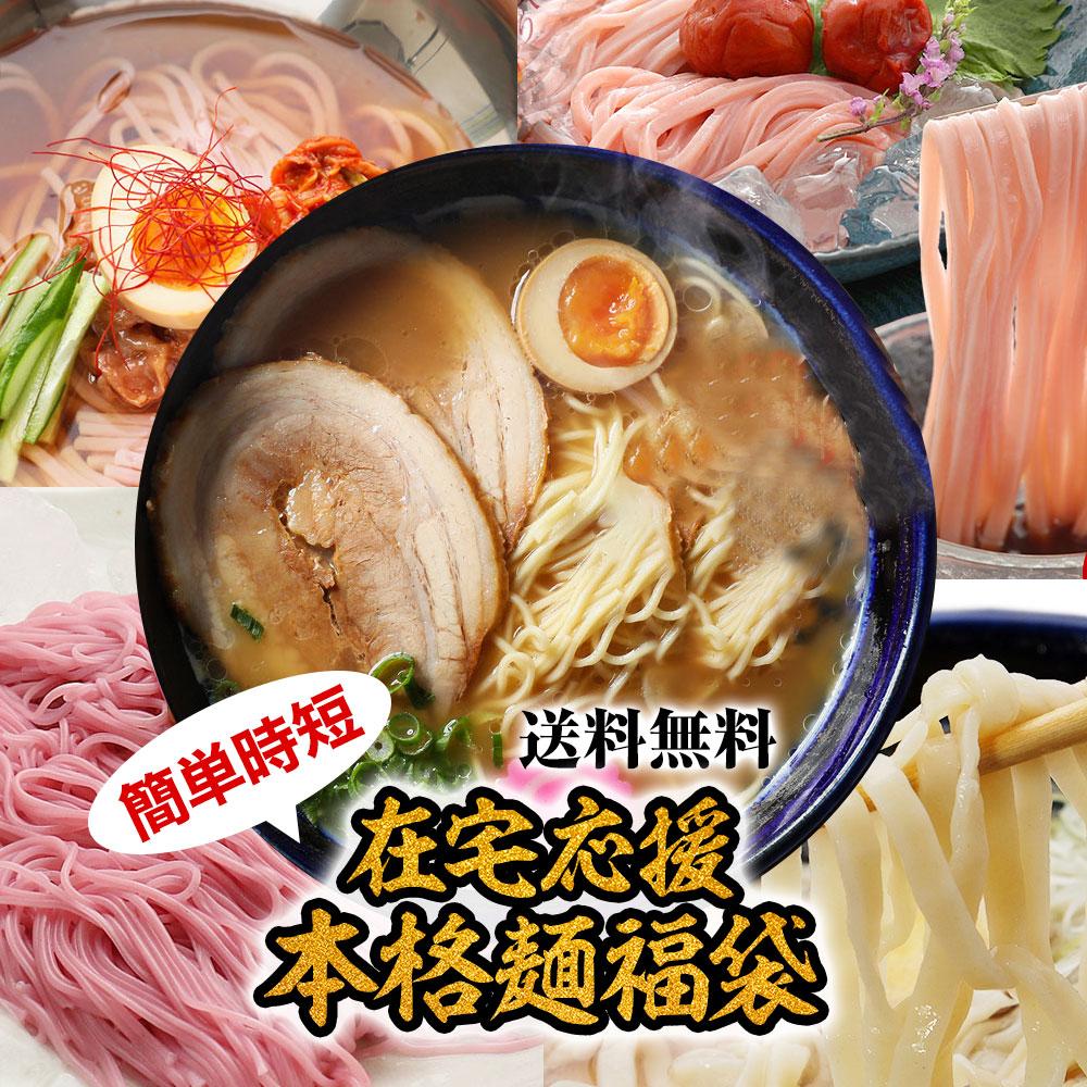 本格麺福袋 たっぷり5種20食セット