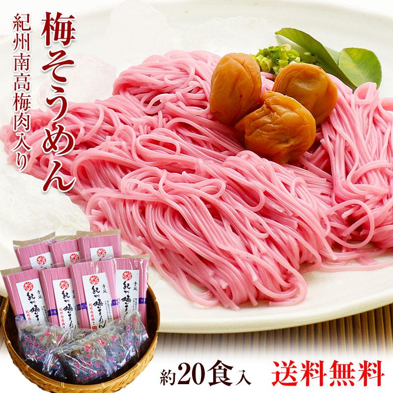 紀州梅そうめん 20食セット(めんつゆ付)