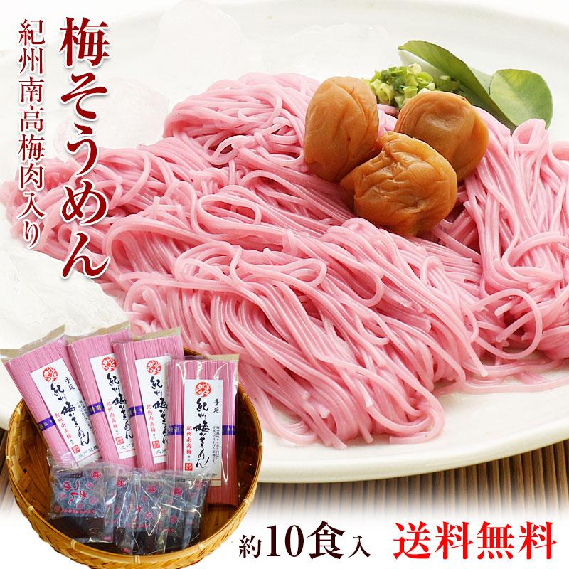 紀州梅そうめん10食セット(めんつゆ付)