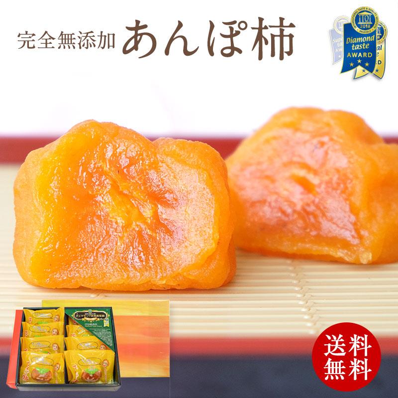 紀州自然菓 ミニあんぽ柿 8個入