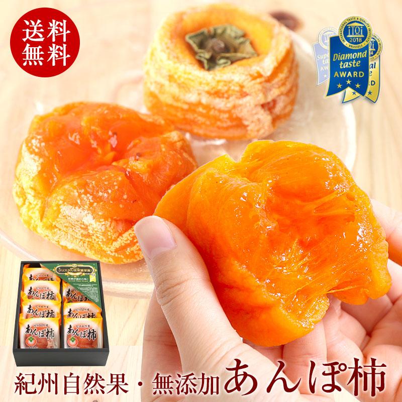 7位:無添加 紀州自然菓 あんぽ柿 8個入(ふみこ農園)