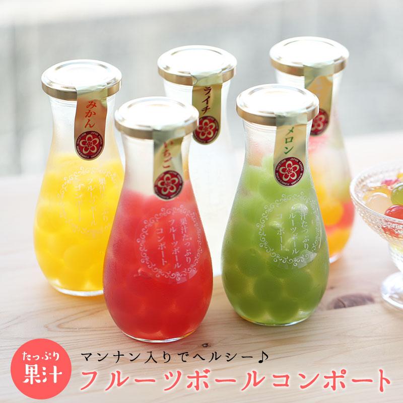 果汁 たっぷり フルーツ ボール コンポート
