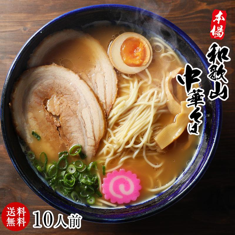和歌山ラーメン10食セット