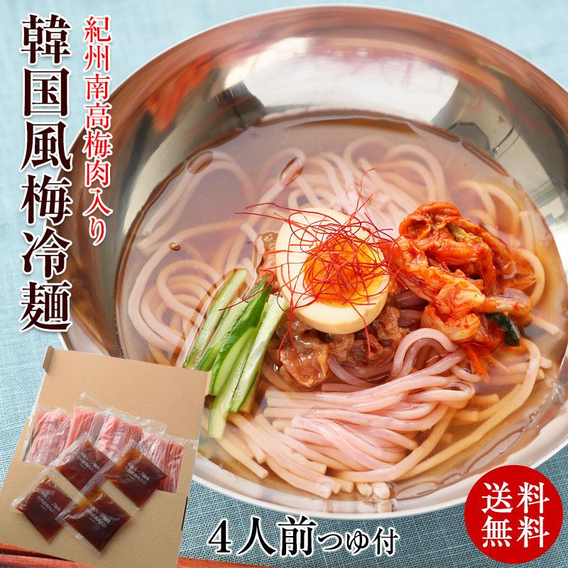 紀州南高梅使用 韓国風 梅冷麺 4食スープ付