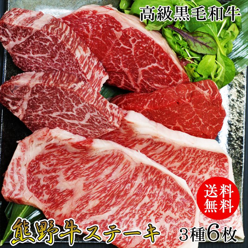 和歌山の美味しい黒毛和牛ステーキ!熊野牛ステーキ3種食べ比べ6枚セットサーロインステーキ、ロースステーキ、赤身ランプステーキ紀州の高級和牛をお楽しみください。【全国送料無料】