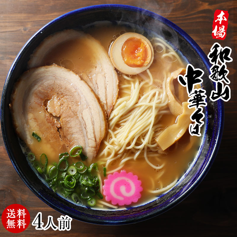 本場!和歌山ラーメン4食スープ付