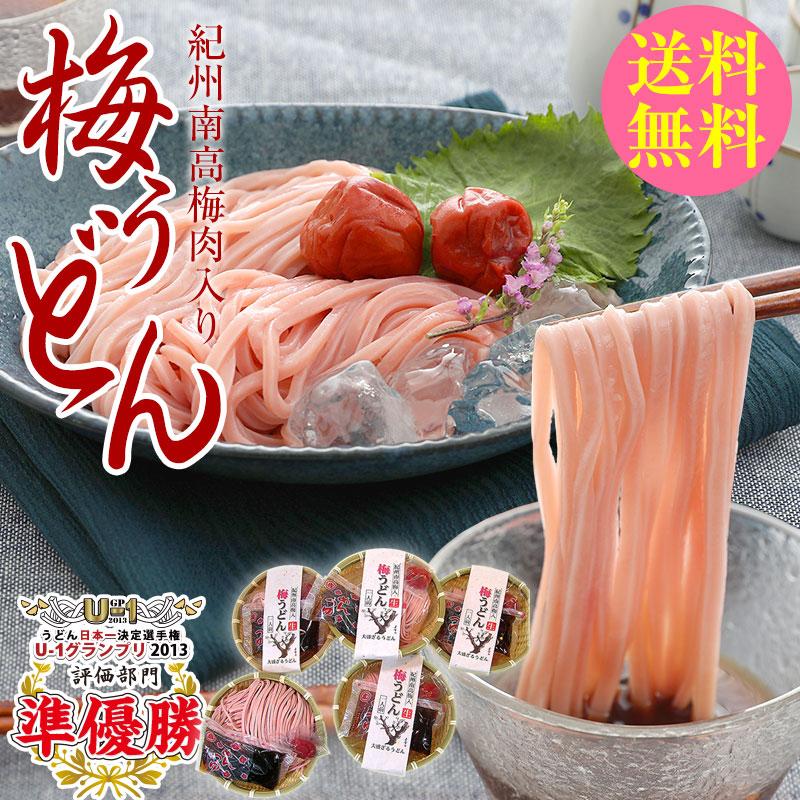 丸ざる梅うどん5食セット