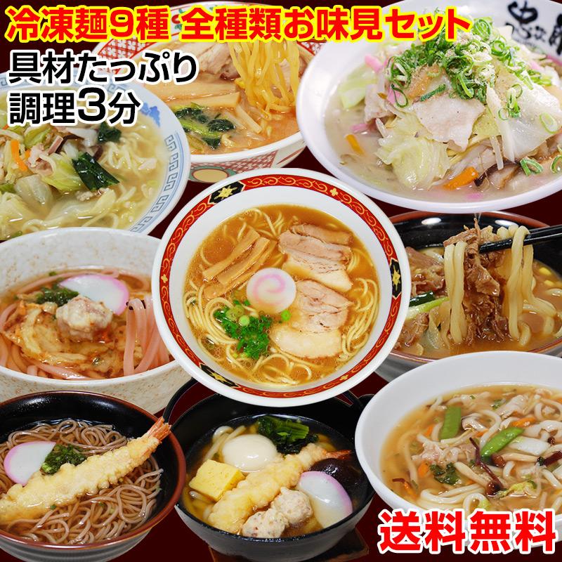 調理時間3分!豪華具材付き冷凍麺9種セット