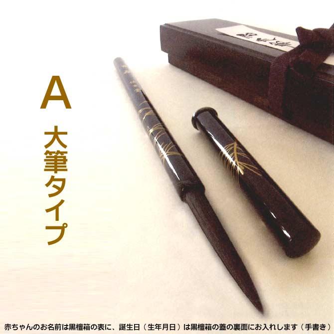 【A大筆】最高級胎毛筆(赤ちゃん筆)百寿筆【輪島塗り・黒檀箱入り】