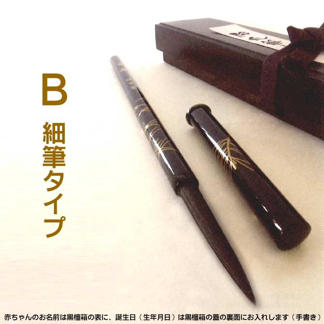 【B細筆】最高級胎毛筆(赤ちゃん筆)百寿筆【輪島塗り・黒檀箱入り】