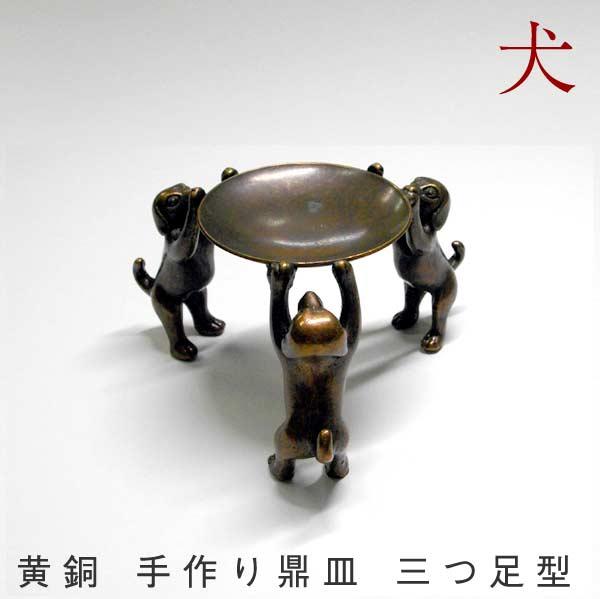 香炉皿 犬(イヌ)【真鍮製】黄銅 手作り 香皿 三つ足 アロマ