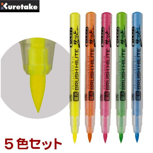 しなやかな筆ペンタイプの蛍光ペン 公式通販 ZIG ブラッシュハイライトサッと 蛍光 マーカー 5色セット メール便対応 安心と信頼 呉竹 5V ペン BHS-55