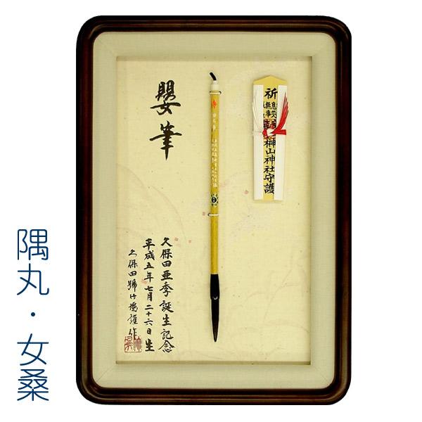 高級和額入り胎毛筆(赤ちゃん筆)/Q-1隅丸・女桑【熊野筆】