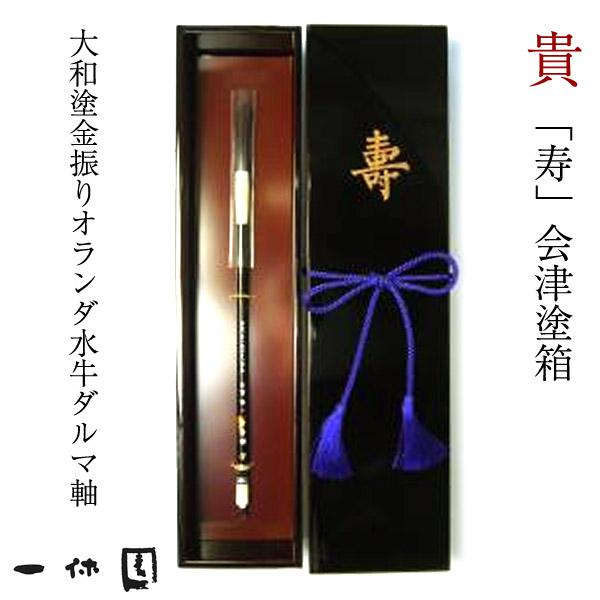 胎毛筆(赤ちゃん筆)/貴0【お守り付】【熊野筆】
