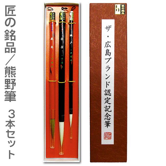 ザ・広島ブランド認定記念筆 3本セット【熊野筆/一休園】
