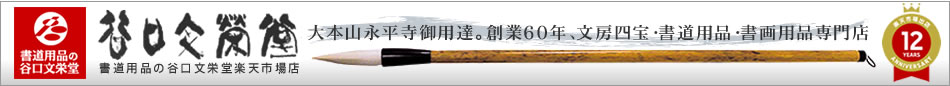 書道用品の谷口文栄堂:筆-墨-硯-紙/文房四宝/書道用品/書画用品の専門店/大本山永平寺御用達