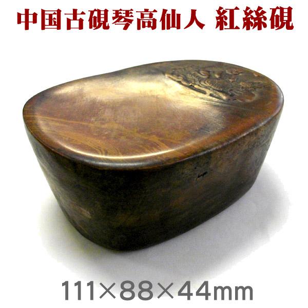 琴高仙人 紅絲硯(こうしけん)【中国古硯】