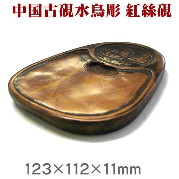 水鳥彫 紅絲硯(こうしけん)紅糸石硯 旧硯