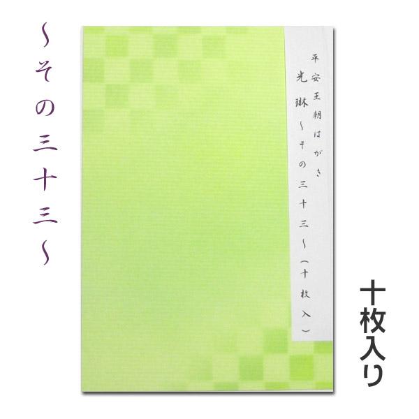 和紙貼りの厚口のはがき 平安王朝はがき 光琳 激安特価品 安い 10枚入り メール便対応 ハガキ 葉書 ~その33