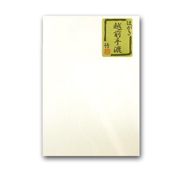 手漉きならではの独特の風合いがあります メール便対応 無地 ハガキ 葉書 年賀はがき 最新号掲載アイテム ラッピング無料 越前手漉 10枚入り 絵手紙用 竹 はがき