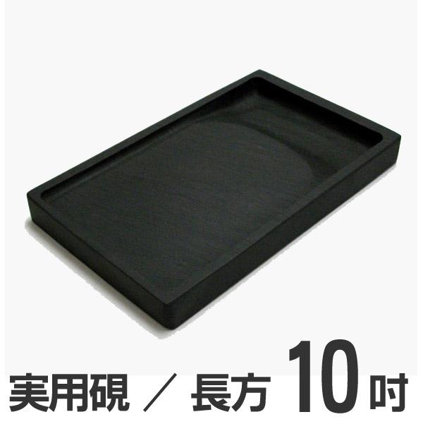 歙州 青龍硯(せいりゅうけん)10吋【実用硯】長方硯 道具 書道