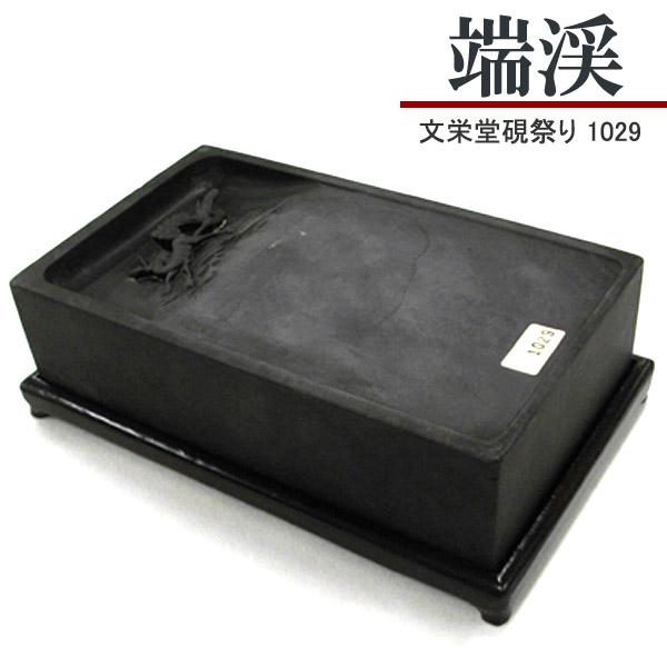 唐硯/端渓(1029)【文栄堂硯祭り】硯 すずり
