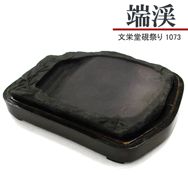 唐硯/端渓(1073)【文栄堂硯祭り】硯 すずり