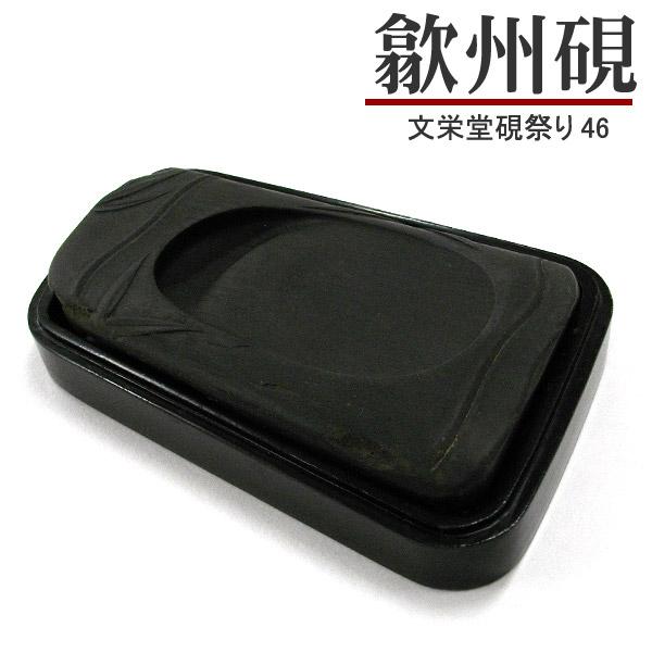 唐硯/歙州硯(46)【文栄堂硯祭り】硯 すずり