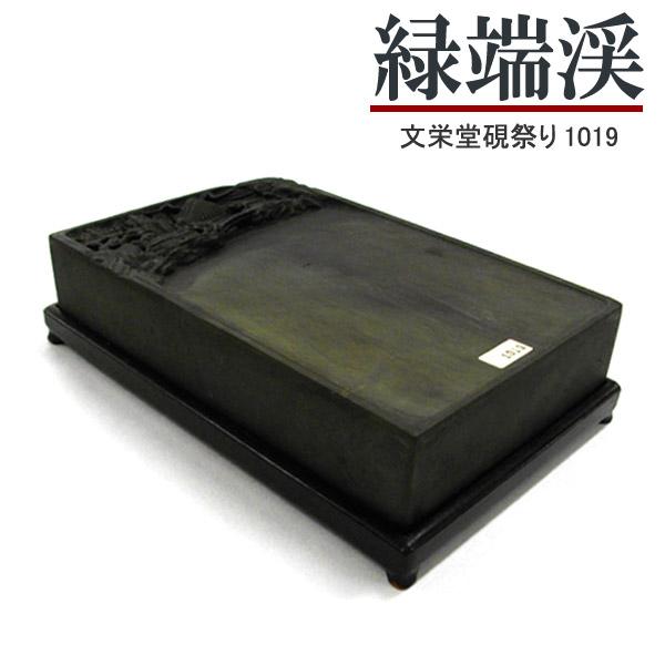 唐硯/緑端渓 (1019) 【文栄堂硯祭り】【SD】硯 すずり