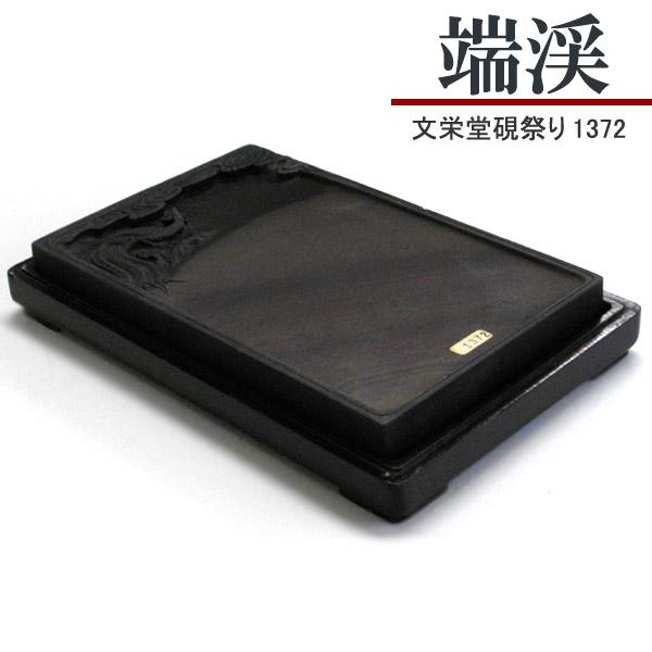 唐硯/端渓(1372) 【文栄堂硯祭り】
