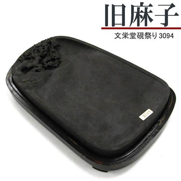 唐硯/旧麻子(3094) 【文栄堂硯祭り】硯 すずり