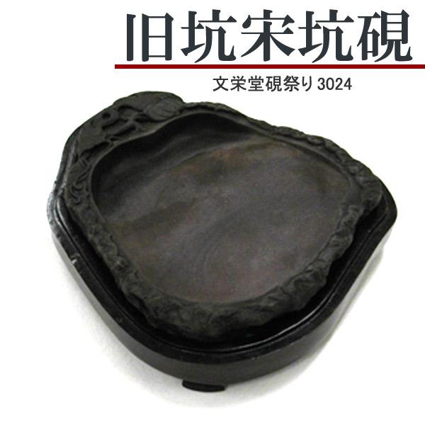 唐硯/旧坑宋坑硯(3024) 【文栄堂硯祭り】硯 すずり