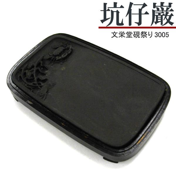 唐硯/坑仔巌(3005)【文栄堂硯祭り】硯 すずり