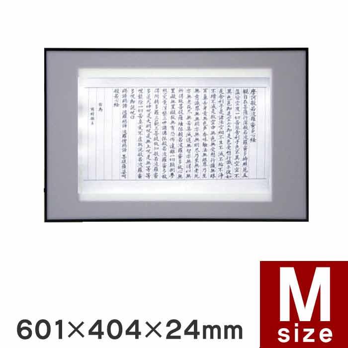 写経盤/美・Mサイズ 書写 LEDライトテーブル【サン美】