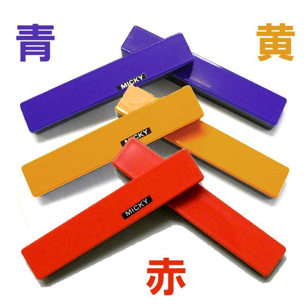 カラー ツイン 文鎮 2本組/青、黄、赤【MICKY】習字 道具 書道 学童 そろばん