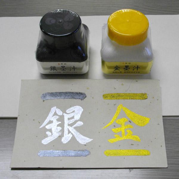 銀墨汁 60g 【開明】BO8211 顔料 書画 写経 習字 道具